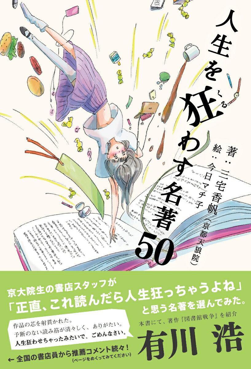 人生を狂わす名著50 京大院生の書店スタッフが「正直、これ読んだら人生狂っちゃうよね」と思う名著を選んでみた。 [ 三宅 香帆 ]