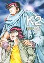 K2(34) (イブニングKC) [ 真船 一雄 ]