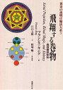 黄金の夜明け魔法大系(3) 飛翔する巻物 [ 秋端勉 ]