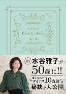 水谷雅子Beauty Book 〜50の私〜