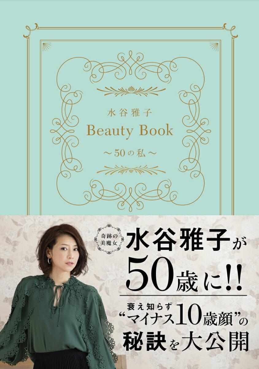 水谷雅子Beauty Book 〜50の私〜 [ 水谷雅子 ]