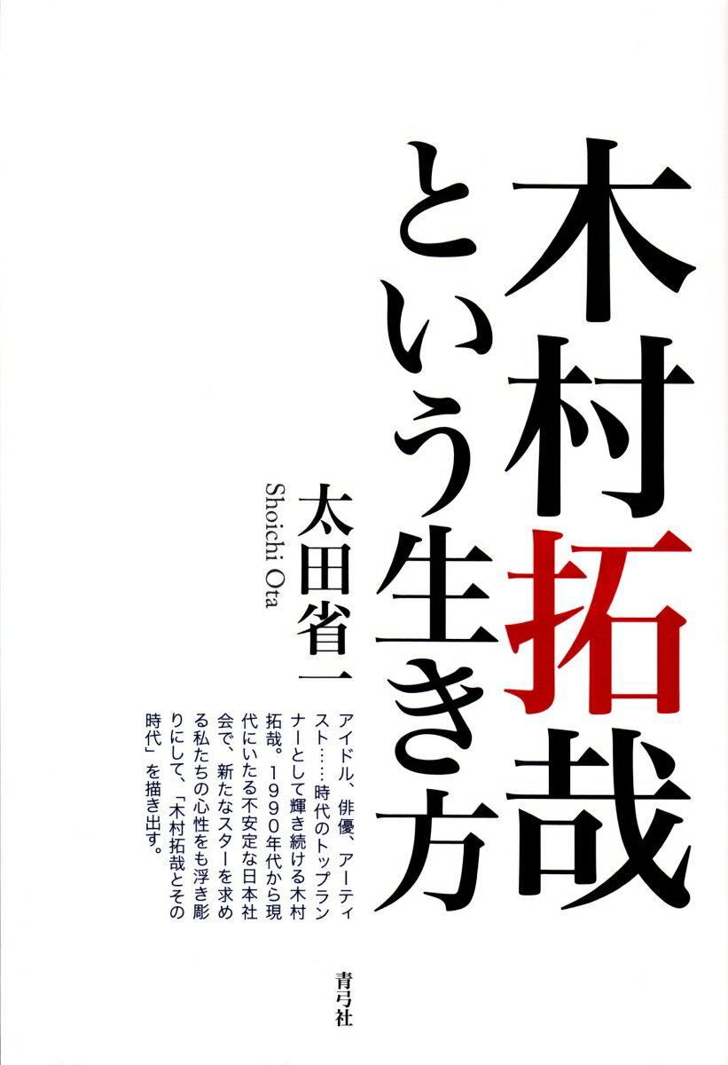 木村拓哉という生き方 [ 太田 省一 ]