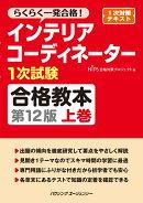 インテリアコーディネーター1次試験合格教本 上巻 第12版
