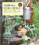 【バーゲン本】小さな庭で楽しむ雑貨×植物のディスプレイ