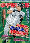 中学野球太郎(Vol.21)