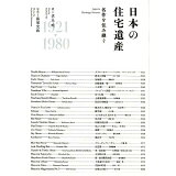 日本の住宅遺産