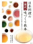 日本料理の<現代>味づくり教本