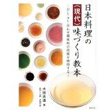 日本料理の〈現代〉味づくり教本