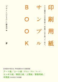 印刷用紙サンプルBOOK 200種類以上の印刷用紙に、同絵柄・文字を刷って1冊に。 [ 『デザインのひきだし』編集部 ]