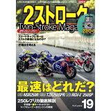 2ストロークマガジン(Volume.19) 250レプリカ徹底解剖、最速はどれだ? (NEKO MOOK)
