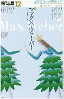 現代思想(2020 12(vol.48-)