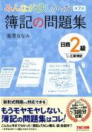 みんなが欲しかった 簿記の問題集 日商2級工業簿記 第7版
