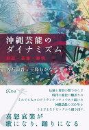 沖縄芸能のダイナミズム