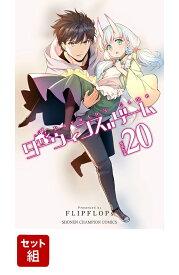 ダーウィンズゲーム 1-20巻セット (少年チャンピオンコミックス) [ FLIPFLOPs ]