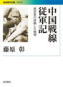 中国戦線従軍記