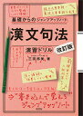 基礎からのジャンプアップノート 漢文句法・演習ドリル 改訂版 [ 三羽 邦美 ]