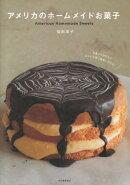 アメリカのホームメイドお菓子