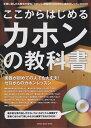 ここからはじめるカホンの教科書 付属CDに合わせて楽しく練習できる初心者向けレッス (シンコー・ミュージック・ムッ…
