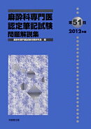 麻酔科専門医認定筆記試験問題解説集(第51回(2012年度))