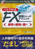DVD>バカラ村式FX短期トレードテクニック「相場は相場に [Wizard Seminar DVD Library] (<DVD>) [ バカラ村 ]