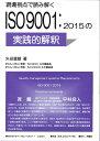 現場視点で読み解く ISO9001:2015の実践的解釈 [ 矢田 富雄 ]