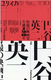 ユリイカ(10 2021(第53巻第12) 詩と批評 特集:円谷英二ー特撮の映画史生誕120年
