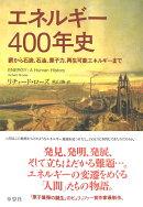 エネルギー400年史