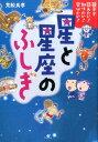 星と星座のふしぎ (親子で読みたい! 知りたい! 学びたい!) [ 荒舩 良孝 ]