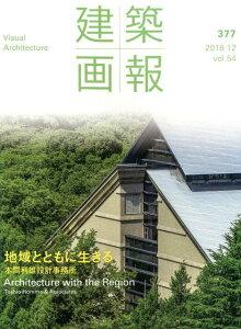建築画報(377) 地域とともに生きる 本間利雄設計事務所