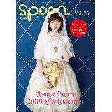 別冊spoon.(VOL.75) Angeric Pretty 2019 F/W Collec (KADOKAWA MOOK)