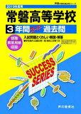常磐高等学校(2019年度用) (声教の高校過去問シリーズ)