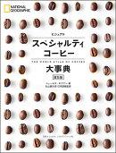 ビジュアルスペシャルティコーヒー大事典普及版