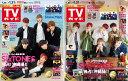TVガイド 2020年 1/31号 SixTONES全国2パターン刷り分け号セット[雑誌]