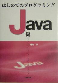 はじめてのプログラミング(Java編) [ 野地保 ]