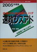 速攻シスアド(2005年度版)