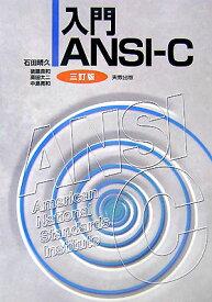 入門ANSI-C3訂版 [ 石田晴久 ]