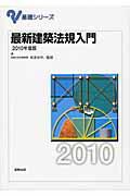 最新建築法規入門(2010年度版)