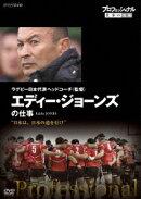 """プロフェッショナル 仕事の流儀 ラグビー日本代表ヘッドコーチ(監督) エディー・ジョーンズの仕事 """"日本は、日本の…"""