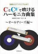 CとC♯で吹けるハーモニカ曲集オールディーズ編