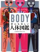 BODY 世にも美しい人体図鑑