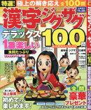 特選!漢字ジグザグデラックス(Vol.13)