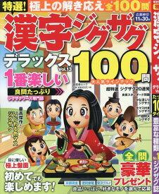 特選!漢字ジグザグデラックス(Vol.13) (晋遊舎ムック)