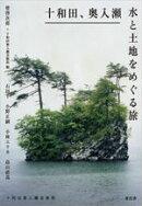 十和田、奥入瀬水と土地をめぐる旅
