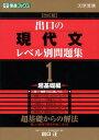 出口の現代文レベル別問題集(1(超基礎編))改訂版 [ 出口汪 ]