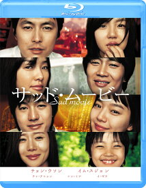 サッド・ムービー【Blu-ray】 [ チョン・ウソン ]