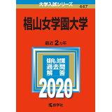 椙山女学園大学(2020) (大学入試シリーズ)