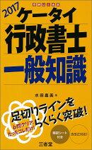 【予約】ケータイ行政書士 一般知識 2017