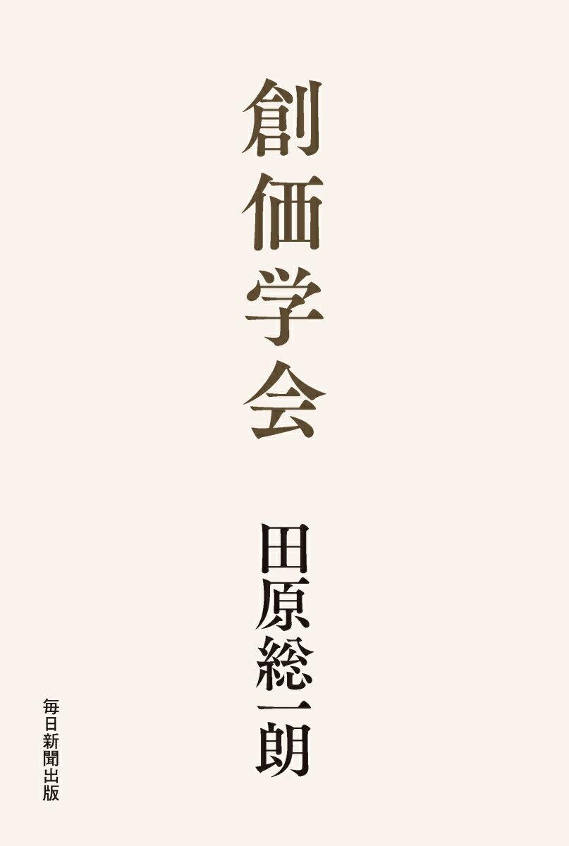 創価学会 [ 田原総一朗 ]