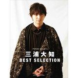 三浦大知/BEST SELECTION (ピアノソロ)