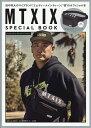MTXIX SPECIAL BOOK produced by Masahiro 田中将大のマイブランド「エムティーナインティーン」 ([バラエティ…